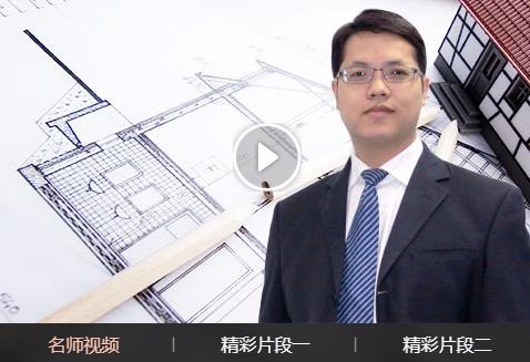 造价师土木建筑工程视频培训哪个好