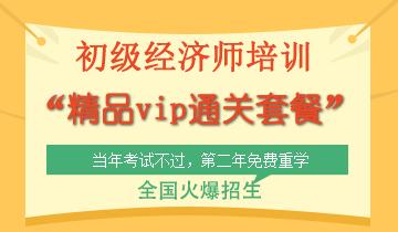 上海经济师培训班图片