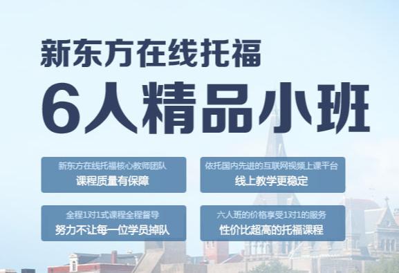 托福英语培训白菜2019网站最新彩金
