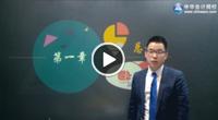 会计基础(2018年)吴福喜 冲刺串讲