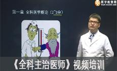 正保医学网培训