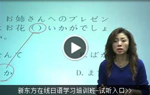 新东方日语培训