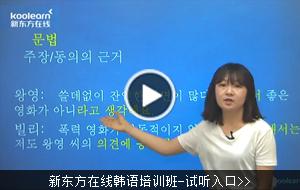 新东方在线韩语培训