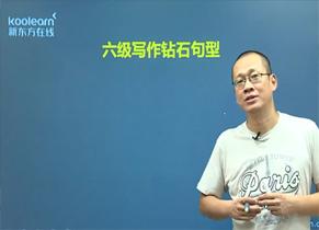 王江涛:六级写作钻石句型
