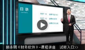 财务软件-课程讲座