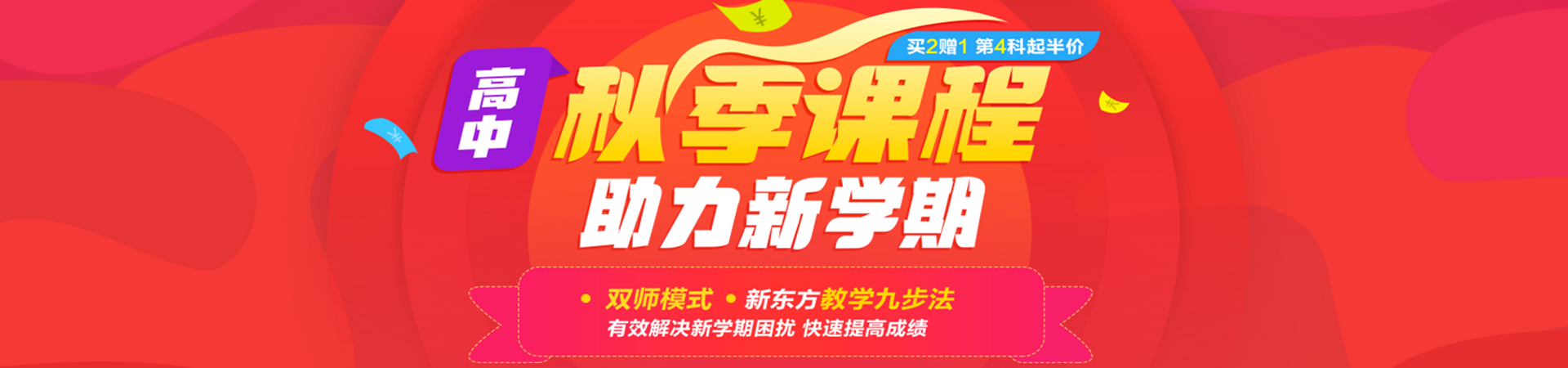 芜湖高中网校培训