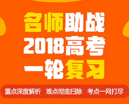 台州高中网校培训