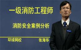 张海华-消防安全案例分析