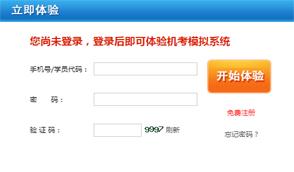 注册会计师模拟机考系统