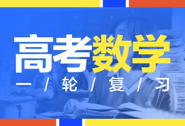 高考数学第一轮复习(浙江版)