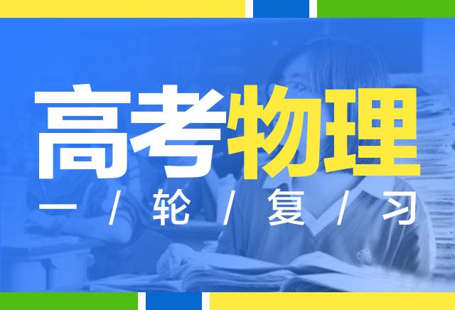 高考物理第一輪復習(北京版)