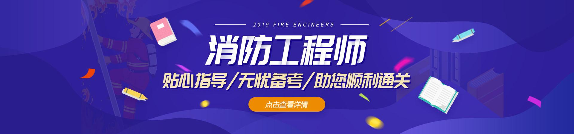 一级消防工程师学习