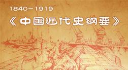 中國近現代史綱要特色班