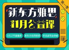 新东方雅思11月公益课