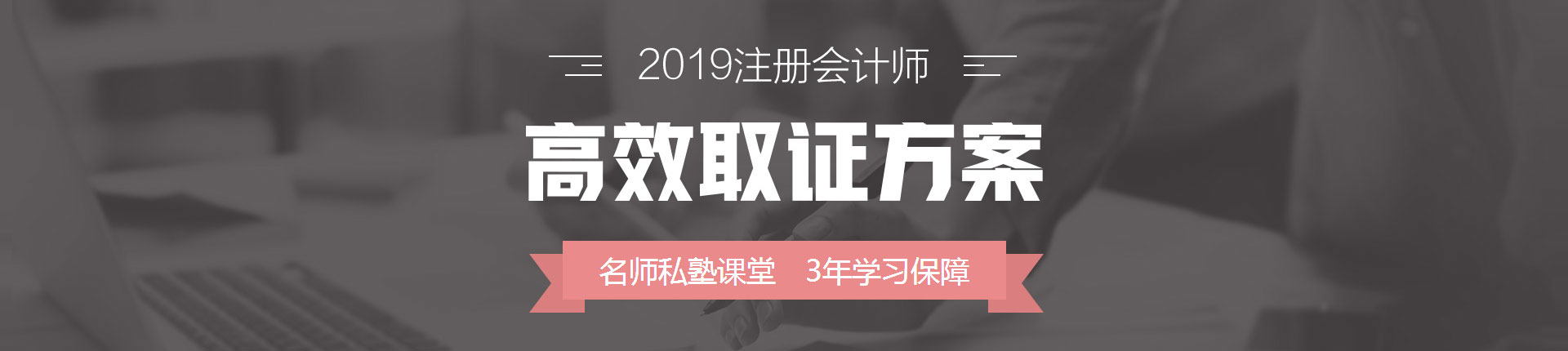 2019注册会计师培训课程