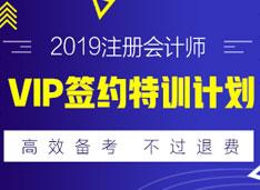 注册会计师VIP签约特训计划