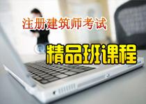 注册建筑师考试亚博体育软件