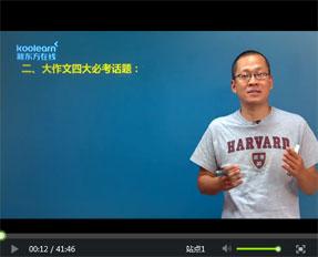 王江涛老师考研英语写作视频