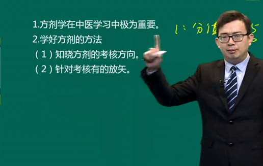 中醫執業助理醫師超值精講班