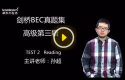 BEC培训老师推荐