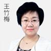 建设工程教育网王竹梅