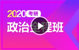 2020考研政治全程班