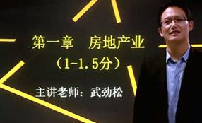 武�潘芍贫扰c政策