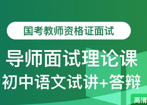 教師資格證導師面試理論課—初中語文試講 答辯理論課