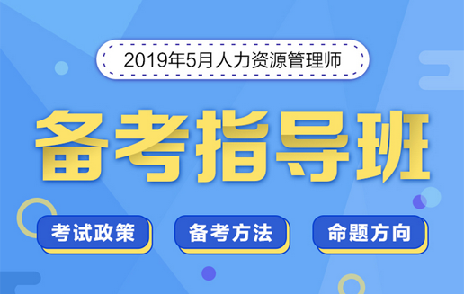 2019年11月一級人力資源師-備考指導班