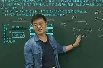 《高考物理二��土��n程》徐建烽