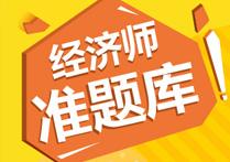 中大网校经济师题库