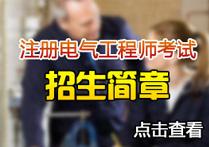中大网校电气工程师