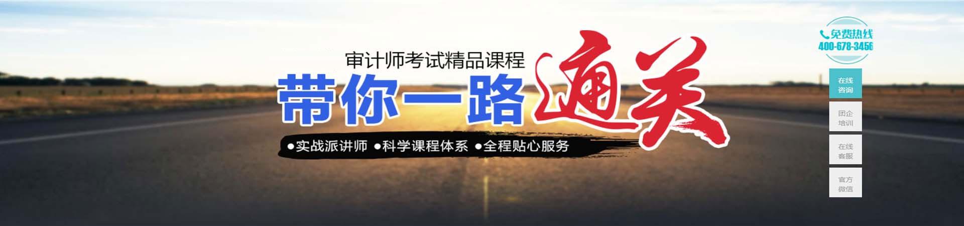 上海高级审计师培训哪里的好