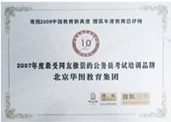 华图教育集团荣获2007年度最受网友推崇的公务员考试培训品牌