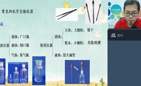 初二化学直播预备班(上海沪教版)