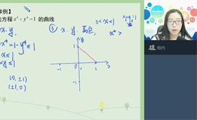 【2018-寒】高二数学直播尖子班2