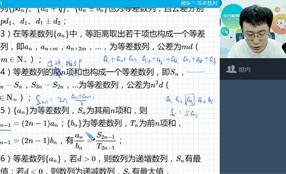高考数学二轮总复习直播尖子班