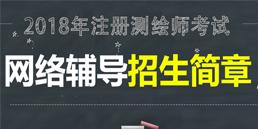 注册测绘师招生简章