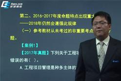 咨询工程师宏观经济政策与发展规划