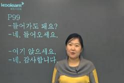 韩语考级培训