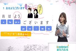 日语在线培训