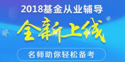 中华会计网校银行职业资格