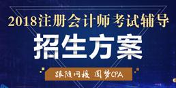 注册会计师特色班