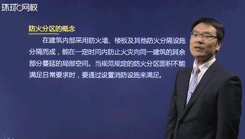 消防技术实务黄明峰老师
