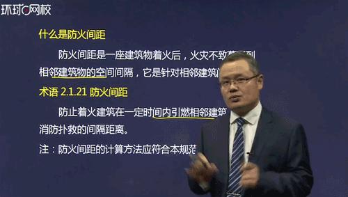 消防技术实务李钰老师