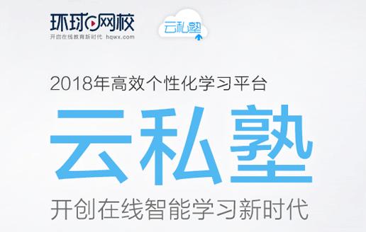 2019年二级建造师云私塾套餐