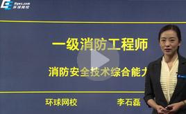 李石磊消防安全技术综合能力