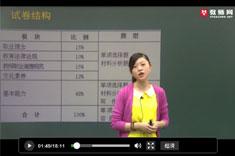 教师资格网校排名