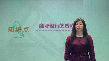 中华会计网苏苏老师