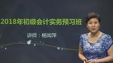 中华会计网杨闻萍